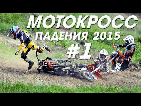 Мотокросс Падения 2015 #1 [Crash MX]