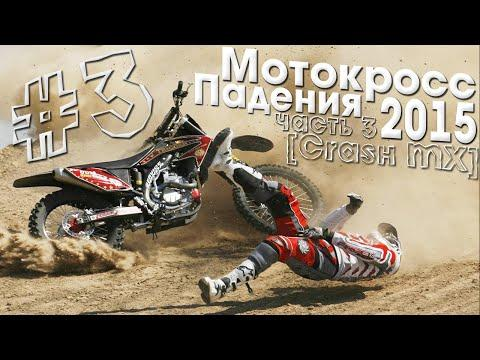 Мотокросс Падения 2015 #3 [Crash MX]