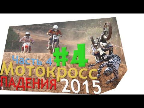 Мотокросс Падения 2015 #4 [Crash MX]