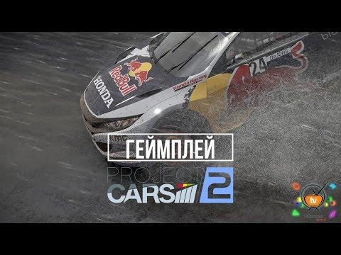 Project Cars 2 — Геймплей в режиме ралли-кросс | Project Cars 2 Gameplay